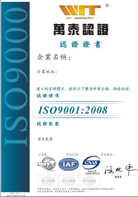 绍兴ISO认证证书(万泰)
