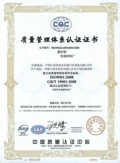 绍兴质量体系证书(CQC)